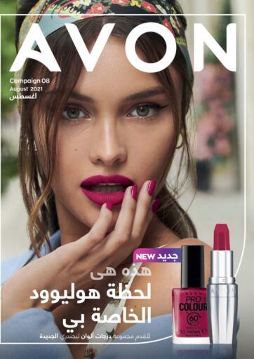 Egypt - Cairo Avon  offers in D4D Online. August Catalogue. . Till 31st August