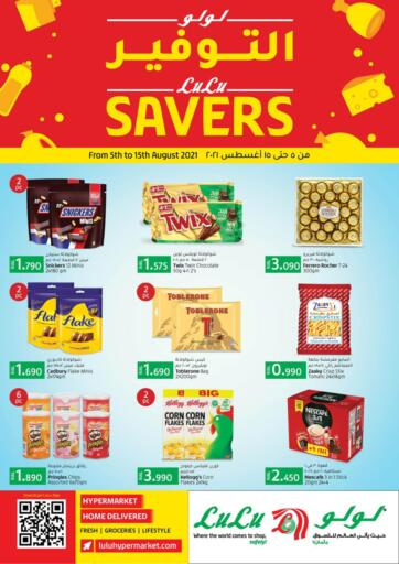 Oman - Salalah Lulu Hypermarket  offers in D4D Online. Lulu Savers. Now you can get your products from your favorite brands during the 'Lulu Saver' at Lulu hypermarket. This offer is only valid Till 15th August 2021.. Till 15th August