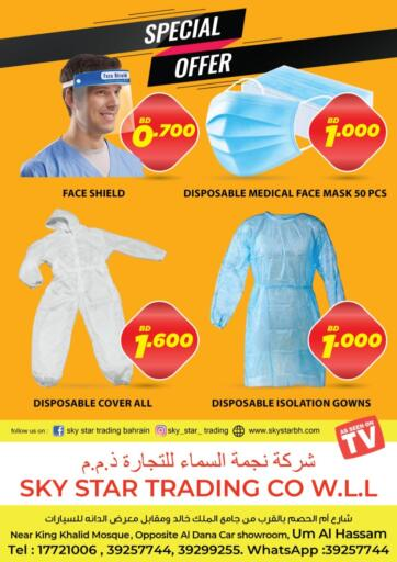 Bahrain Sky Star  offers in D4D Online. Special Offer. Special Offer at Sky Star! Get reduced prices on selected items at Sky Star. Limited Stock Only. Grab Yours Soon!  Enjoy Shopping!!!. Until Stock Last