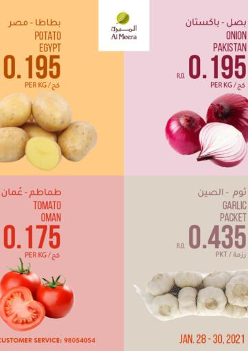 Oman - Salalah Al Meera  offers in D4D Online. Fresh Savers. . Till 30th January