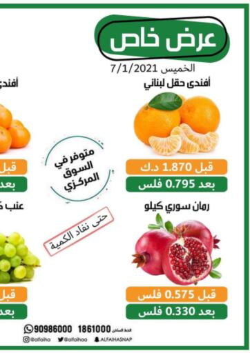 Kuwait Al Faiha Co-Operative Society  offers in D4D Online. One Day Offer. . Only On 7th January