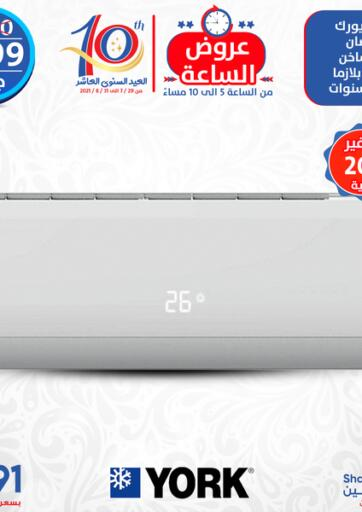 Egypt - Cairo Shaheen Center offers in D4D Online. One Day Offer. . Only On 04th August