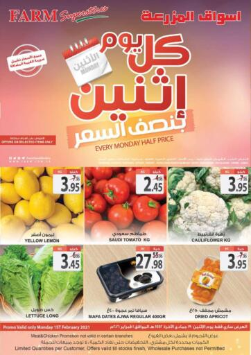 KSA, Saudi Arabia, Saudi - Al Hasa Farm Superstores offers in D4D Online. Every Monday Half Price. Now you can get your daily products from your favorite brands during 'Every Monday Half Price ' at Farm Store! This offer is only valid Only On 1st February 2021.. Only On 1st February