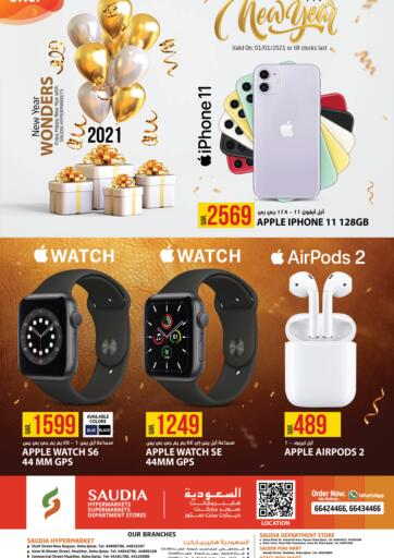 Qatar - Al Shamal Saudia Hypermarket offers in D4D Online. New Year Wonders. . Only On 1st January