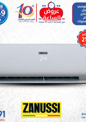 Egypt - Cairo Shaheen Center offers in D4D Online. Hourly Promotion. . Only On 29th August