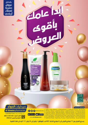 KSA, Saudi Arabia, Saudi - Al Khobar Al-Dawaa Pharmacy offers in D4D Online. New Year Offer. Get your favorite health products at the best prices! Strong healthy glow offers are available in all Al-Dawaa Pharmacy branches until January 17th . Visit us now!. Till 17th January