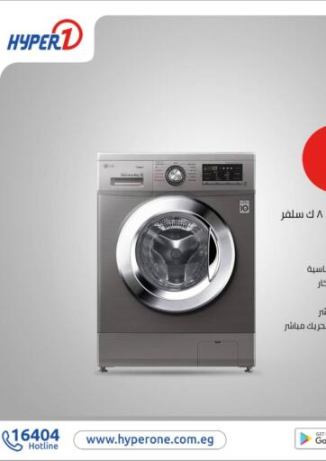 Egypt - Cairo Hyper One  offers in D4D Online. Eid Offers. . Until Stock Last