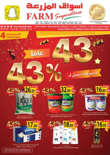 KSA, Saudi Arabia, Saudi - Qatif Farm Superstores offers in D4D Online. Discounts upto 43%. Now you can get your products from your favorite brands during the 'Discounts upto 43%' at Farm Superstores. This offer is only valid Till Till 23rd March 2021.. Till 23rd March