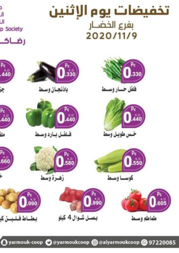 Kuwait Al Yarmouk Cooperative Society offers in D4D Online. One Day Offer. . Only On 9th November