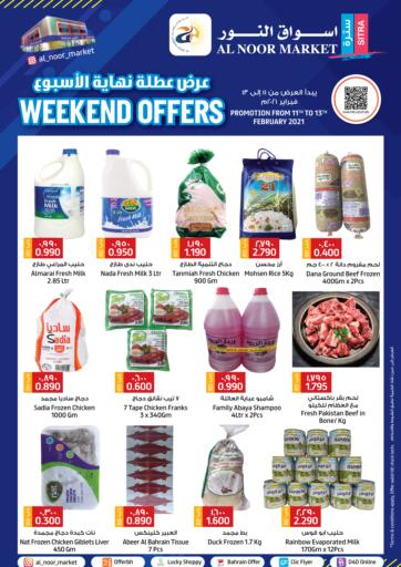 Bahrain Al Noor Market offers in D4D Online. Weekend Offers. Don't miss! Al Noor Market offering you the Weekend Offers. Get Offers on Groceries, Vegetables, Fruits, Diary and Frozen Products..   Hurry now!  Offer Valid Till 13th February. Enjoy your shopping !!!. Till 13th February