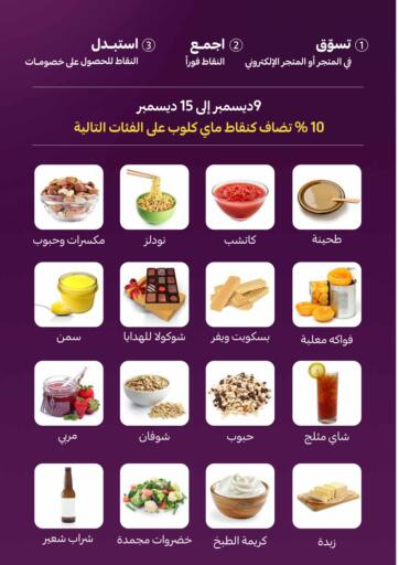 Qatar - Al Shamal Carrefour offers in D4D Online. MyClub Offer. MyClub Offer Are Available At Carrefour.  Offers Are Valid 15th December. Hurry Up! Enjoy Shopping!!!!. Till 15th December
