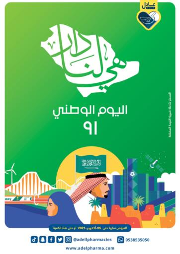 KSA, Saudi Arabia, Saudi - Unayzah Adel Pharmacies offers in D4D Online. 91st National Day. 91st National Day at Adel Pharmacies. Exciting Offers Waiting For You Visit Their Nearest Store And Get Everything At Exciting Prices.  Validity Till  05th October 2021.  Enjoy Shopping!!!. Till 05th October