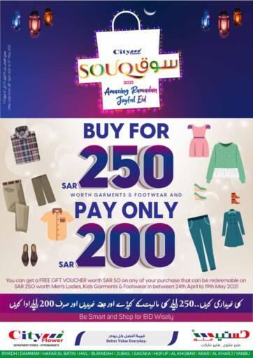 KSA, Saudi Arabia, Saudi - Jubail City Flower offers in D4D Online. Souq 2021. Now you can get your daily products from your favorite brands during the 'Souq 2021' at City Flower Stores. This offer is only valid Till 17th May 2021.. Till 17th May