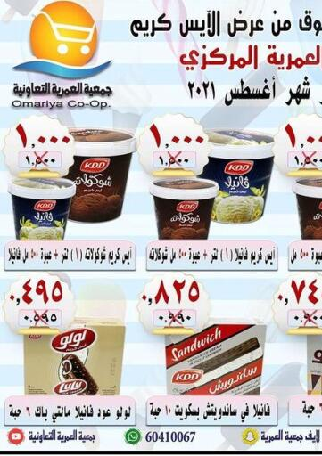 Kuwait Omariya Co-operative Society offers in D4D Online. Special Offer. . Till 31st August