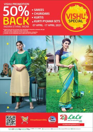 Bahrain LuLu Hypermarket offers in D4D Online. Vishu Special 50% Back. . Till 17th April