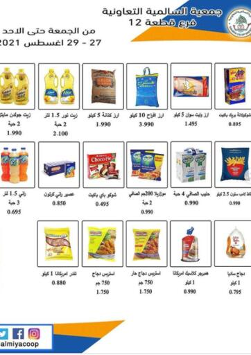 Kuwait Salmiya Co-op Society offers in D4D Online. Special Offers. . Till 29th August
