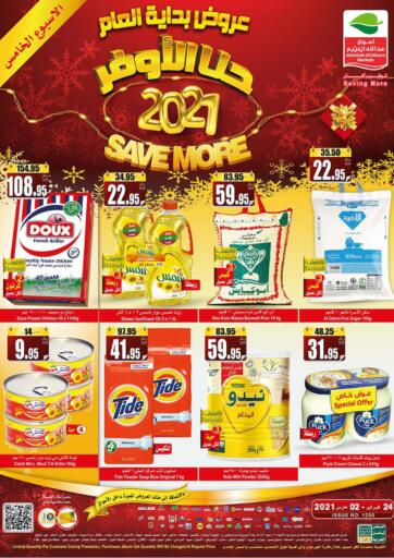 KSA, Saudi Arabia, Saudi - Al Hasa Othaim Markets offers in D4D Online. Save More. . Till 2nd March