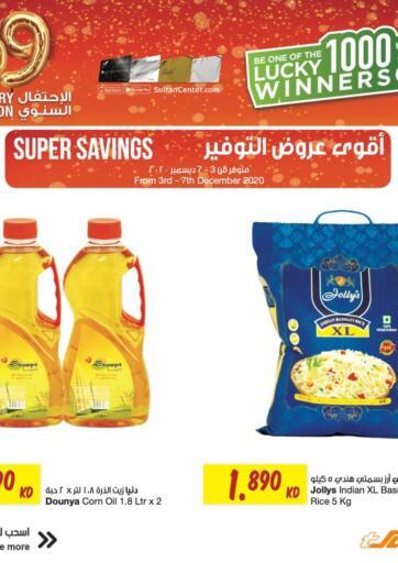 Kuwait Sultan Center offers in D4D Online. Super Savings. . Till 7th December