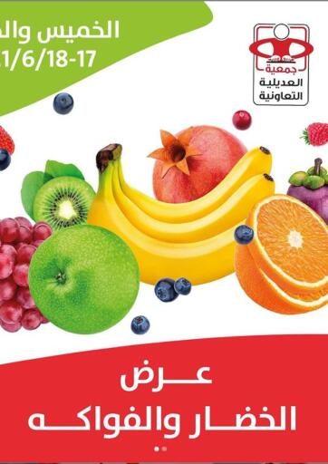 Kuwait  Adailiya Cooperative Society offers in D4D Online. Fruits & Vegetables Offer. . Till 18th June
