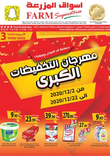 KSA, Saudi Arabia, Saudi - Al Khobar Farm Superstores offers in D4D Online. Big Discount Festival. Get your favorite groceries and other products During 'Big Discount Festival' at Farm Markets .Offer Valid Until 22nd December 2020. Enjoy Shopping!!. Till 22nd December