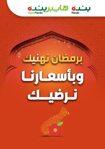 KSA, Saudi Arabia, Saudi - Qatif Hyper Panda offers in D4D Online. Ramadan Offers. . Till 6th April
