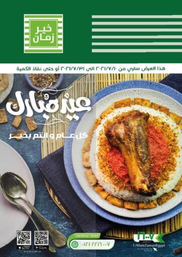 Egypt - Cairo Kheir Zaman  offers in D4D Online. Eid Mubarak. . Till 31st July