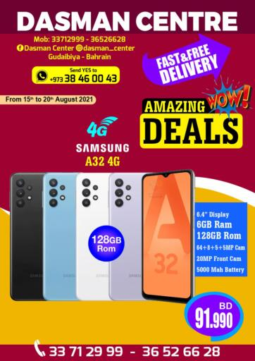Bahrain Dasman Centre offers in D4D Online. Amazing Deals. Dasman Centre provides Amazing Deals on Mobiles of different brands. This offer is valid Till 20th August! Enjoy shopping!!. Till 20th August