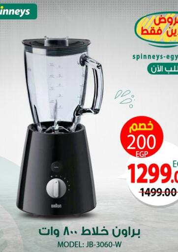 Egypt - Cairo Spinneys  offers in D4D Online. Special Offer. . Till 14th March