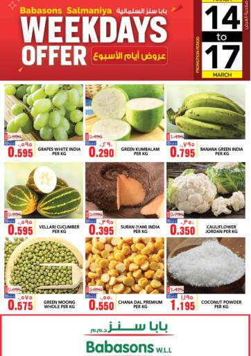 Bahrain MegaMart & Macro Mart  offers in D4D Online. Weekdays Offers. Weekdays Offers At MegaMart & MacroMart! Offer Includes Groceries & much more at reduced prices. Offer Valid Till 17th March. Happy Shopping!!. Till 17th March