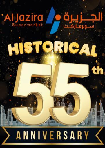Bahrain Al Jazira Supermarket offers in D4D Online. HISTORICAL 55TH ANNIVERSARY. Don't miss this Unbelievable 'HISTORICAL 55TH ANNIVERSARY' at Al Jazira Supermarkets.  Offer valid until 7th November 2020. Enjoy Shopping!!!. Till 7th November
