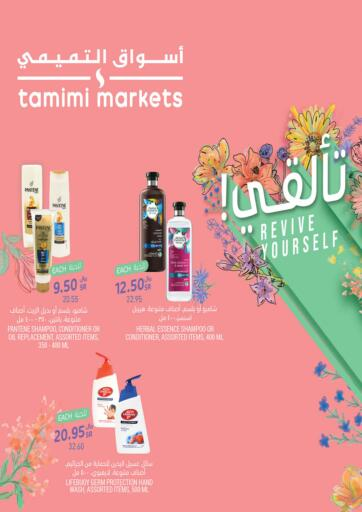 KSA, Saudi Arabia, Saudi - Al Khobar Tamimi Market offers in D4D Online. Revive Yourself. Get these Revive Yourself Deals on your home items and enjoy great discounts on fruits, vegetables, groceries and more  Till 24th November at Al Tamimi Branches!. Till 24th November