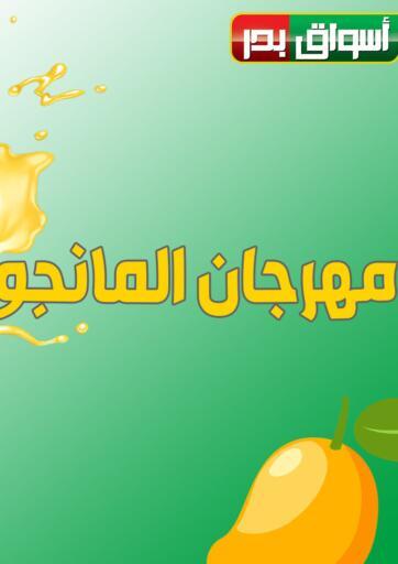Egypt - Cairo Aswak Badr offers in D4D Online. Mango Festival. . Till 20th August