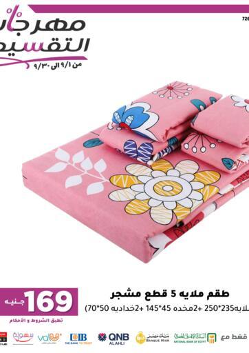 Egypt - Cairo Raneen offers in D4D Online. Special Offer. . Till 08th September