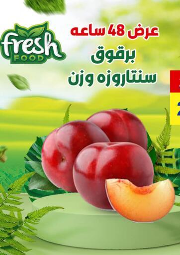Egypt - Cairo El Mahallawy Market  offers in D4D Online. Fresh Food. . Till 14th September