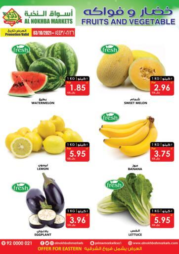 KSA, Saudi Arabia, Saudi - Dammam Prime Supermarket offers in D4D Online. Fruits & Vegetables Offer. . Only 3rd October