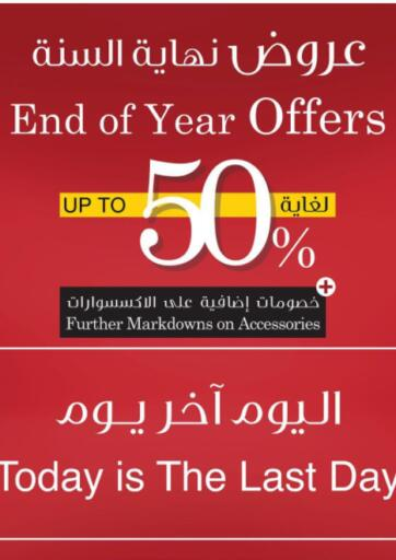 Kuwait Safat Home  offers in D4D Online. End Of Year Offers. . Till 1st January