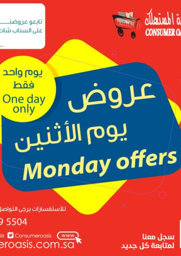 KSA, Saudi Arabia, Saudi - Al Khobar Consumer Oasis offers in D4D Online. Monday Offers. Take advantage of these Monday offers at Consumer Oasis in Dammam and Khobar branches. This Offer valid Only On 9th November 2020. Enjoy Shopping!. Only On 9th November