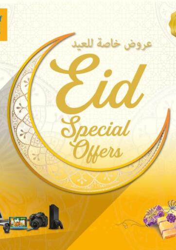 Oman - Sohar Sharaf DG  offers in D4D Online. Eid Special Offer. Eid Special Offer@ Sharaf DG. Offers Valid Till 22nd July. Hurry To Grab Yours Before The Stock Ends....!!!!!. Until stock Last