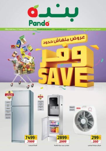 Egypt - Cairo Panda  offers in D4D Online. Save. Save Offers Available At Panda. Offer Valid Till 17th August. Hurry Up!!. Till 17th August