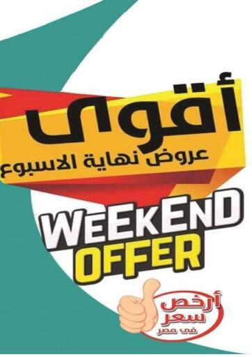 Egypt - Cairo El Fergany Hyper Market   offers in D4D Online. Weekend Offers. . Till 30th January