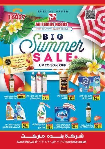Egypt - Cairo Panda Market  offers in D4D Online. Big Summer Sale. . Till 30th June