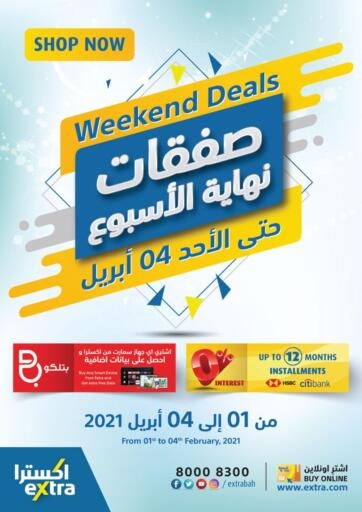 Bahrain eXtra offers in D4D Online. Weekend Deals. Weekend Deals with eXtra! Visit The Store Now And Get TV, Home Appliances and much more at reduced prices From extra. Offer Valid until 04th April! Enjoy Shopping!. Till 04th April