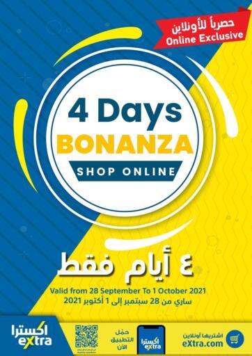 Oman - Sohar eXtra offers in D4D Online. 4 Days Bonanza. 4 Days Bonanza Offer Available At eXtra. Offer Valid 1st October 2021. Happy shopping.!!!. Till 1st October