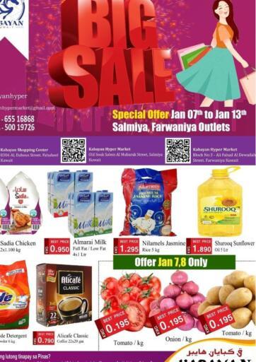 Kuwait Kabayan HyperMarket offers in D4D Online. Big Sale @Salmiya, Farwaniya. . Till 13th January