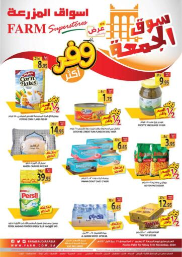 KSA, Saudi Arabia, Saudi - Al Khobar Farm Superstores offers in D4D Online. Friday Market. Take advantage of these amazing discounts at all outlets Farm Superstore during the 'Friday Market' promotion on 13th November only.. Only On 13th November