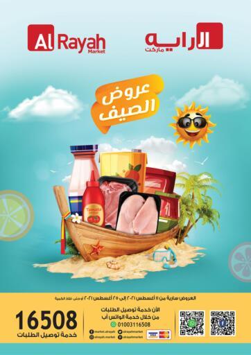Egypt - Cairo Al Rayah Market   offers in D4D Online. Summer Offers. Summer Offers Available At Al Rayah Market. Offer Valid Till 25th August.  Enjoy Shopping!!. Till 25th August