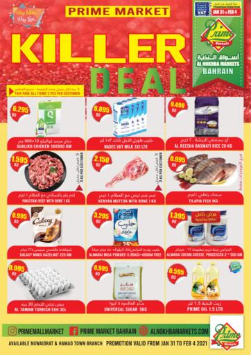 Bahrain Prime Markets offers in D4D Online. Killer Deal. Don't Miss the Killer Deal at Prime Markets and Get Groceries, Dairy Products and Many More at Unbelievable Prices Before 4th February 2021. Enjoy your shopping !!!. Till 4th February
