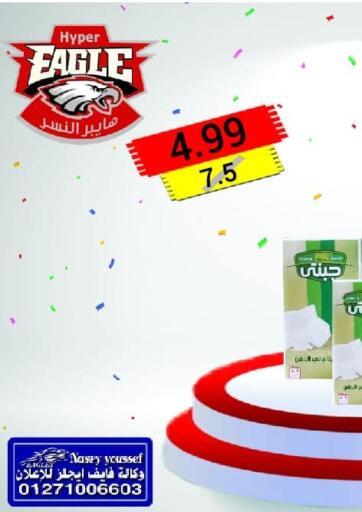 Egypt - Cairo Hyper Eagle offers in D4D Online. Weekend Offers. . Till 25th July
