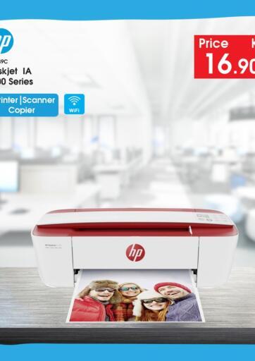 Kuwait Best Al Yousifi  offers in D4D Online. Special Offer. . Until Stock Last