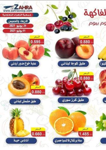 Kuwait ZAHRA COOPERATIVE SOCIETY offers in D4D Online. Fruits & Vegetables Offer. . Till 1st July